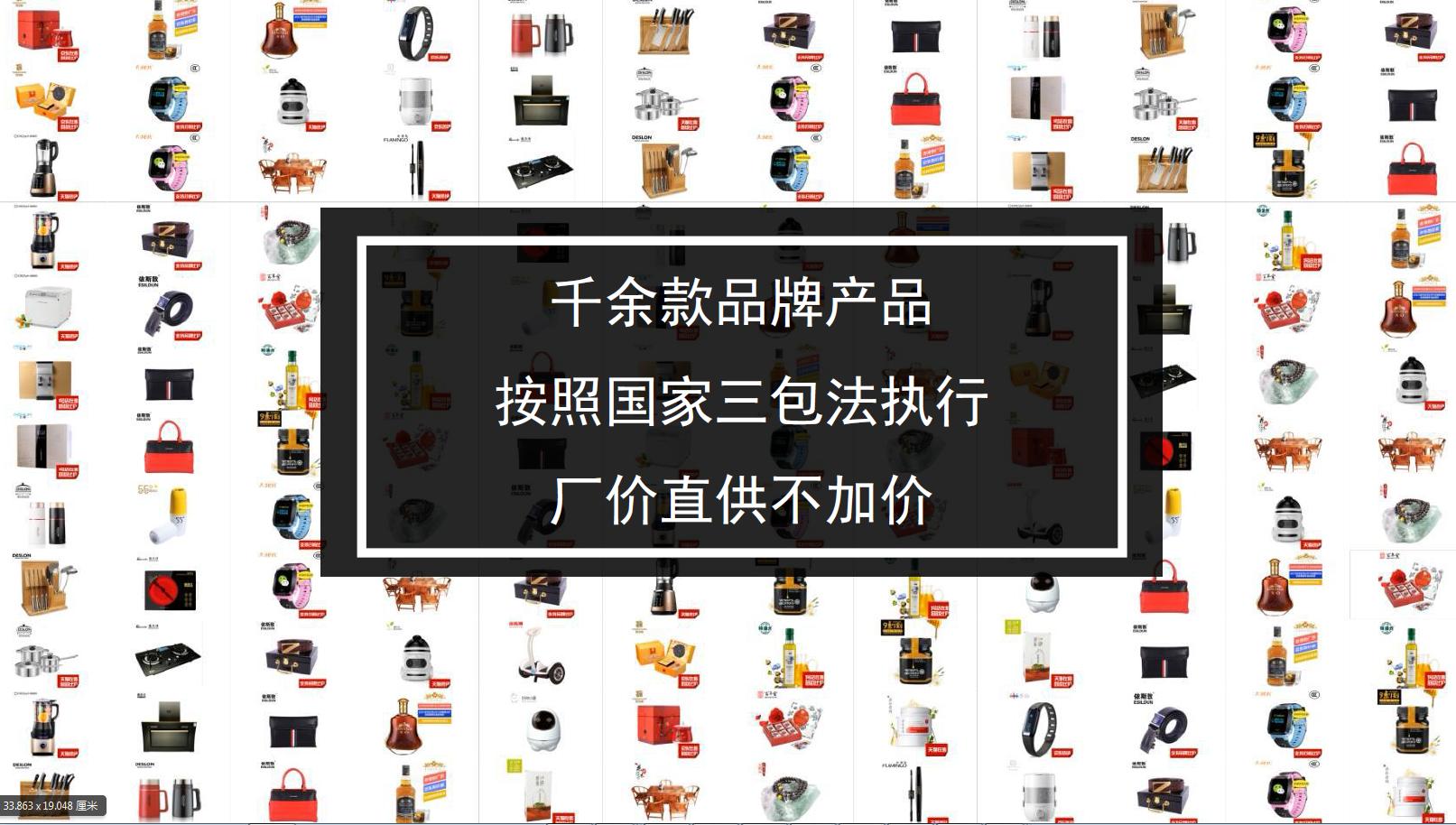 企叮咚营销促销一折礼品赠品平台采购专家