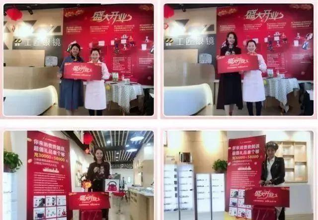博爱工匠眼镜店运用企叮咚零成本营销赠品模式,开业当天收单5万!