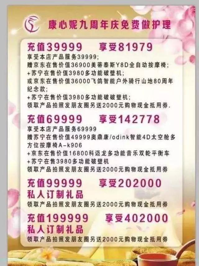 康心妮美容院运用企叮咚零成本营销赠品促销模式,一场活动收款50万!